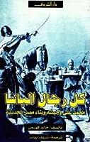 كل رجال الباشا: محمد علي وجيشه وبناء مصر الحديثة