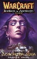 Демонична Душа   (WarCraft: Войната на древните, #2)