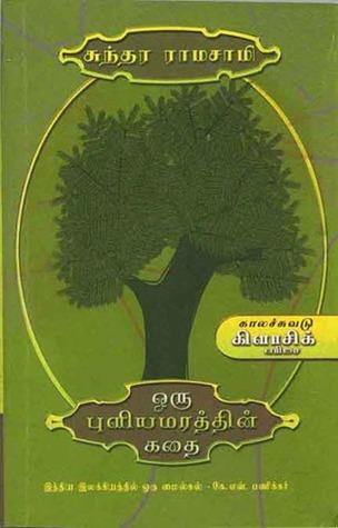 ஒரு புளியமரத்தின் கதை (Oru Puliyamarathin Kathai)