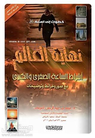 كتاب نهاية العالم للعريفي pdf