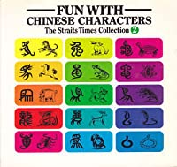 Fun with Chinese Characters: v. 2 (The Straits Times collection)