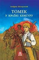 Томек у країні кенгуру (Tomek #1)