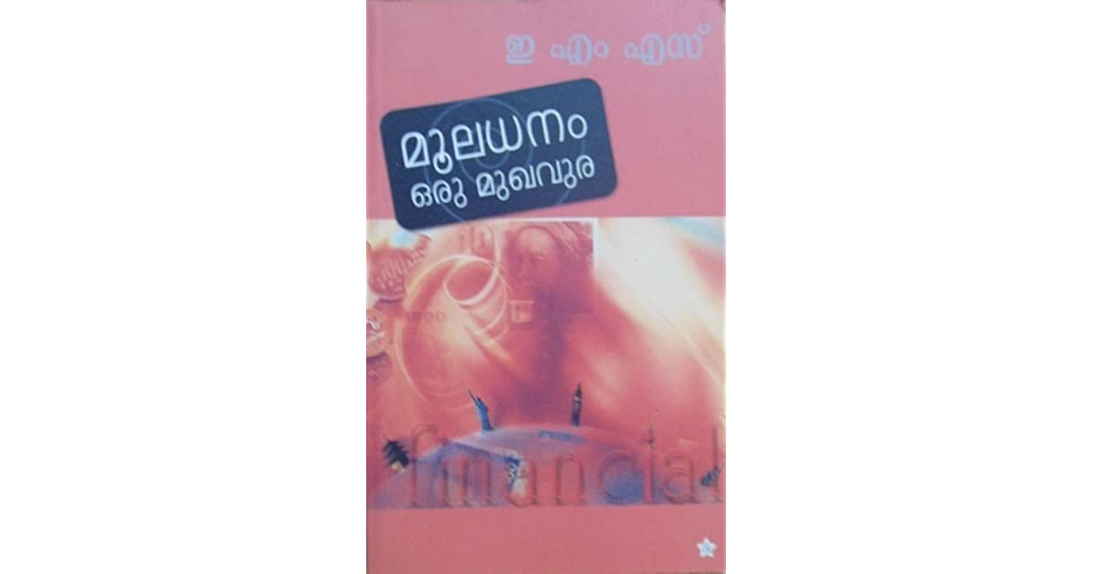 Mooladhanam Malayalam Book