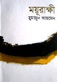 ময়ূরাক্ষী (হিমু, #1)