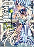 GosickS II -ゴシックエス・夏から遠ざかる列車- [GosickS II -Goshikku Esu - Natsu kara Tōzakaru Ressha-]