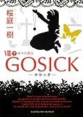 Gosick VIII (下) -ゴシック・神々の黄昏- [Gosick VIII (Ge) -Goshikku - Kamigami no Tasogare-]