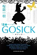 Gosick VIII (上) -ゴシック・神々の黄昏- [Gosick VIII (Jou) -Goshikku - Kamigami no Tasogare-]