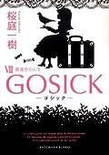 Gosick VII -ゴシック・薔薇色の人生- [Gosick VII -Goshikku - Barairo no Jinsei-]