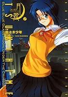 真月譚月姫 2 [Makoto Gatsu tan Tsukihime] (Lunar Legend Chronicles, #2)