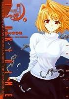 真月譚月姫 1 [Makoto Gatsu tan Tsukihime] (Lunar Legend Chronicles, #1)