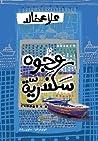 وجوه سكندرية ebook download free