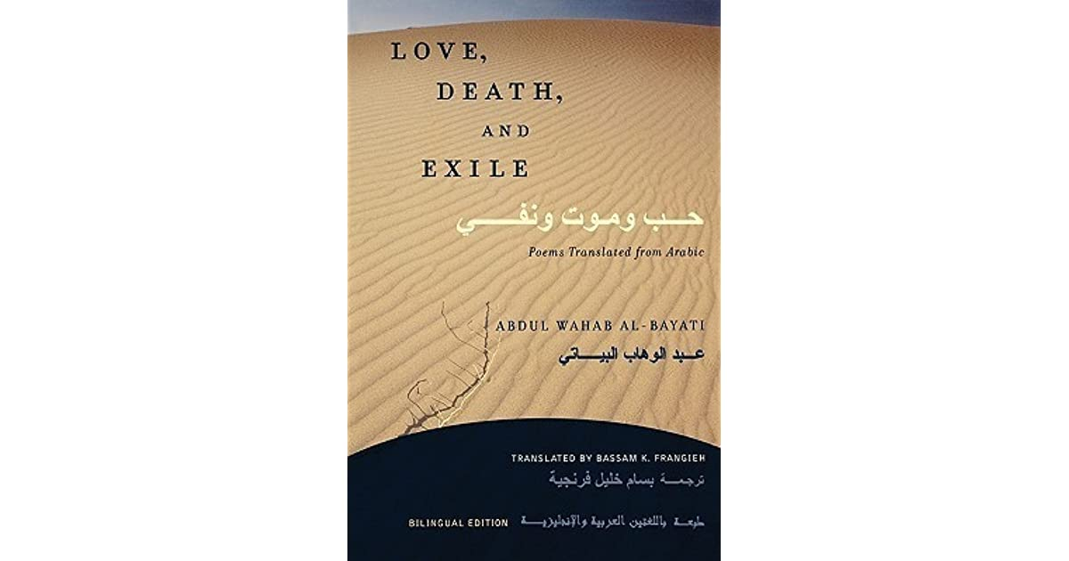 Love, Death, and Exile: Poems Translated from Arabic by