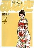 みゆき 4 (Miyuki, #4)