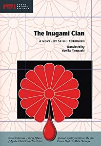 The Inugami Clan (Detective Kosuke Kindaichi #6)