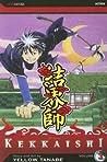 Kekkaishi, Vol. 3 (Kekkaishi, #3)