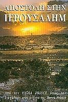 Αποστολή στην Ιερουσαλήμ
