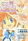 Princess TuTu, Vol. 1