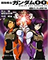 Gundam 00 Lite Novel 2