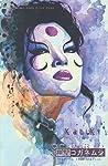 Kabuki, Vol. 6: Scarab, Lost in Translation