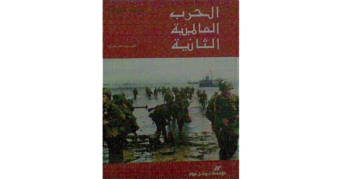 الحرب العالمية الثانية ريمون كارتييه pdf