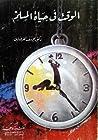 الوقت في حياة المسلم