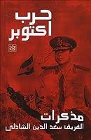 حرب أكتوبر: مذكرات الفريق سعد الدين الشاذلي