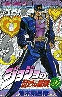 ジョジョの奇妙な冒険 24 地獄の門番ペット·ショップ [JoJo no Kimyō na Bōken] (Stardust Crusaders, #12)