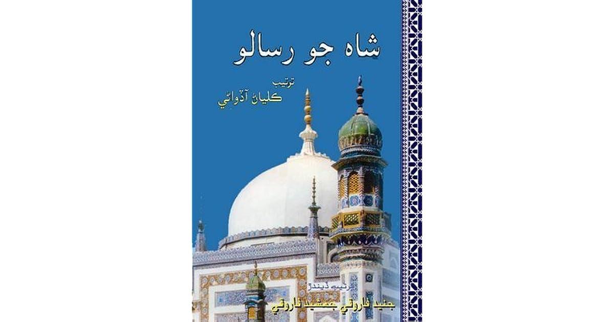 Shah Jo Risalo In Sindhi Pdf