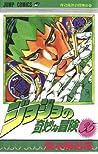'ジョジョの奇妙な冒険 35 岸辺露伴の冒険 [JoJo no Kimyō na Bōken 35: Kishibe Rohan no Bōken] (Jojo's Bizarre Adventure, #35; Part 4: Diamond is Unbreakable, #7)