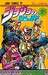 ジョジョの奇妙な冒険 36 「重ちー」の収穫 [JoJo no Kimyō na Bōken] (Jojo's Bizarre Adventure, #36; Part 4: Diamond is Unbreakable, #8)