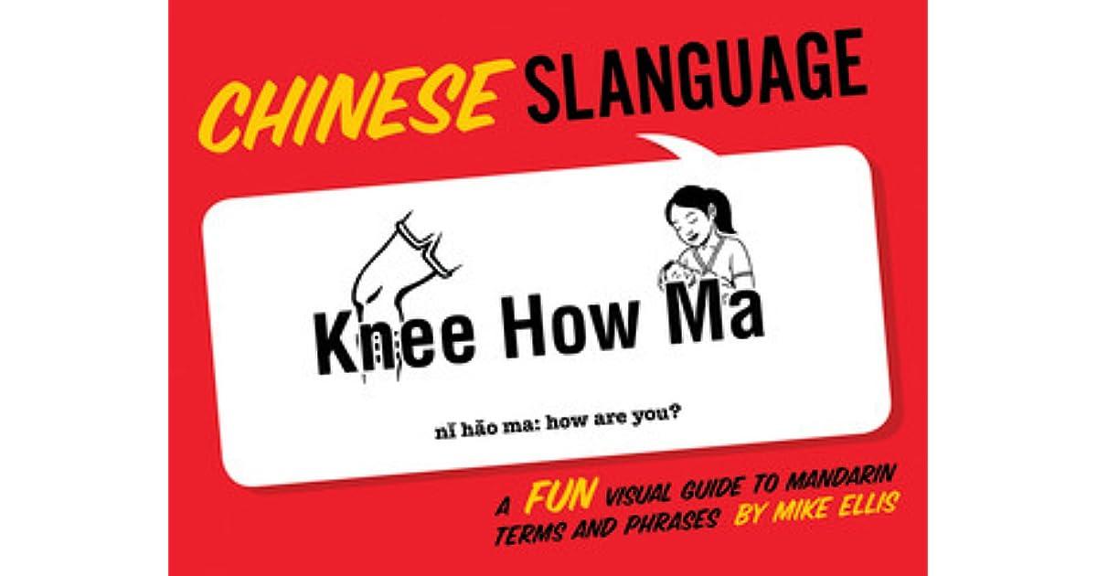 Chinese slanguage a fun visual guide to mandarin terms and phrases chinese slanguage a fun visual guide to mandarin terms and phrases by mike ellis m4hsunfo