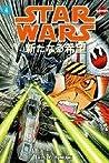 Star Wars: A New Hope, Volume 4 (Manga)