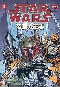 Star Wars: The Empire Strikes Back Manga, Volume 3