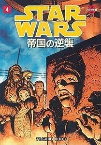 Star Wars: The Empire Strikes Back Manga, Volume 4