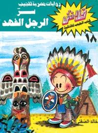 Comics روايات مصرية للجيب فلاش Shelf