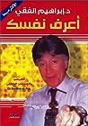 اعرف نفسك by إبراهيم الفقي