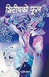 शिरीषको फूल [Shiris Ko Phool] by Parijat