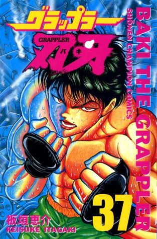 Grappler Baki Volume 37 by Keisuke Itagaki