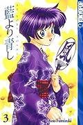 Ai Yori Aoshi Vol. 3