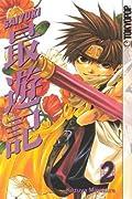 Saiyuki, Vol. 2