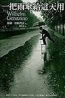 Ein Regenschirm Fur Diesen Tag