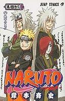 NARUTO -ナルト- 巻ノ四十八