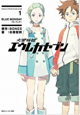 Eureka Seven, Volume 1: Blue Monday