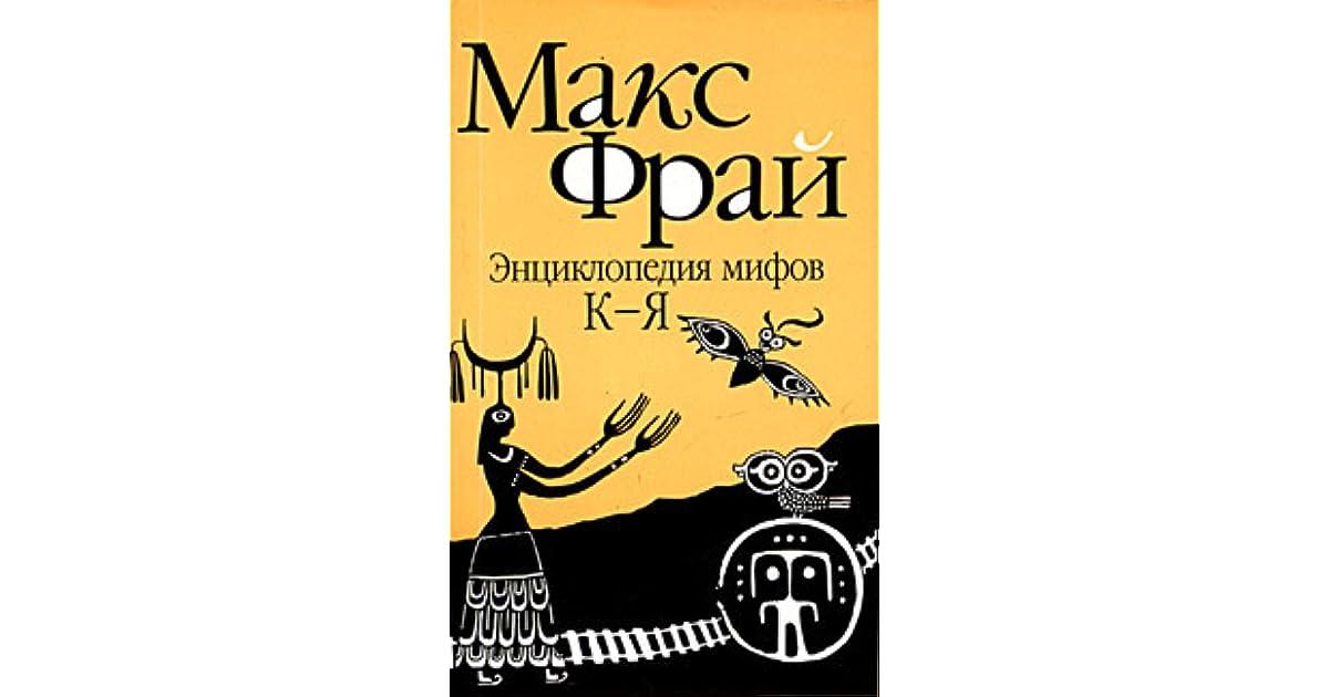 МАКС ФРАЙ ЭНЦИКЛОПЕДИЯ МИФОВ СКАЧАТЬ БЕСПЛАТНО