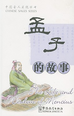 The Life and Wisdom of Mencius: Simplified Characters