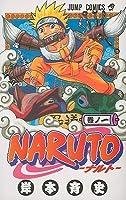 NARUTO -ナルト- 巻ノ一