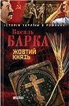 Жовтий князь by Василь Барка