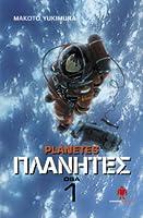 Planetes, osa 1