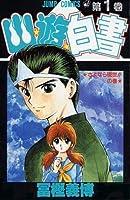 幽☆遊☆白書 1: さよなら現世!!の巻 [Yuyu Hakusho: Sayonara Gensei!!] (YuYu Hakusho, #1)