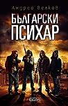 Български психар audiobook download free
